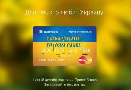 Зарплатна картка від ПриватБанку для отримання заробітної плати