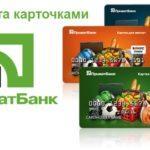 Зарплатна картка Приватбанку