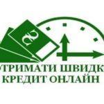 Як отримати кредит онлайн на карту швидко в Україні