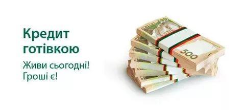 Як швидко оформити кредит онлайн без електроной пошти в Україні