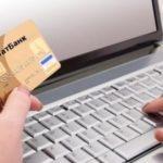 Як отримати гроші в кредит на банківську картку ПриватБанку