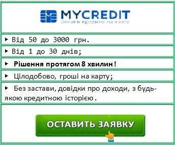 Як взяти швидко онлайн кредит
